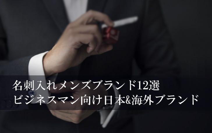 0139fe59db0c 名刺入れメンズブランド12選!ビジネスマン向け日本&海外ブランド